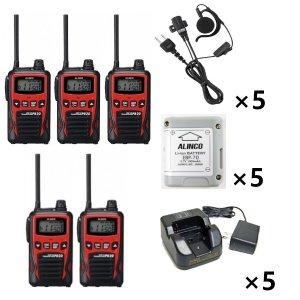 ALINCO アルインコ特定小電力トランシーバー×5+充電器×5+バッテリー×5+イヤホン×5セットDJ-PB20R(レッド)+EDC-184A+EBP-70+EME-652MA5台セット