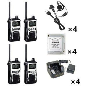 ALINCO アルインコ 特定小電力トランシーバー×4+充電器×4+バッテリー×4+イヤホン×4セットDJ-PB20W(ホワイト)+EDC-184A+EBP-70+EME-652MA4台セット