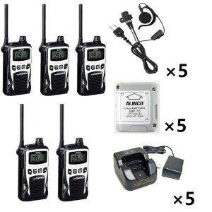 ALINCO アルインコ 特定小電力トランシーバー×5+充電器×5+バッテリー×5+イヤホン×5セットDJ-PB20W(ホワイト)+EDC-184A+EBP-70+EME-652MA5台セット