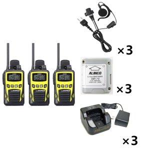 ALINCO アルインコ 特定小電力トランシーバー×3+充電器×3+バッテリー×3+イヤホン×3セットDJ-PB20Y(イエロー)+EDC-184A+EBP-70+EME-652MA3台セット