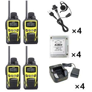 ALINCO アルインコ 特定小電力トランシーバー×4+充電器×4+バッテリー×4+イヤホン×4セットDJ-PB20Y(イエロー)+EDC-184A+EBP-70+EME-652MA4台セット