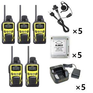 ALINCO アルインコ 特定小電力トランシーバー×5+充電器×5+バッテリー×5+イヤホン×5セットDJ-PB20Y(イエロー)+EDC-184A+EBP-70+EME-652MA5台セット