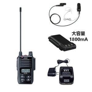 ALINCO アルインコ 特定小電力トランシーバー+充電器+バッテリー+イヤホンセットDJ-P45+EDC-180A+EBP-78+EME-41A(無線機・インカム)