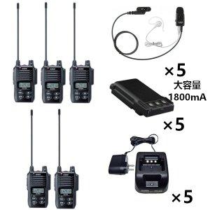 ALINCO アルインコ 特定小電力トランシーバー×5+充電器×5+バッテリー×5+イヤホン×5セットDJ-P45+EDC-180A+EBP-78+EME-41A5台セット