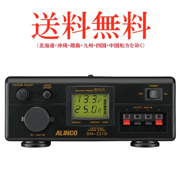 注目 ALINCO アルインコ 最大30A PSE規格適合 アルインコ DM-331D 安定化電源器(AC100V-DC12V) ALINCO DM-331D, 手作りアクセサリーパーツのニーナ:cd54fb74 --- business.personalco5.dominiotemporario.com