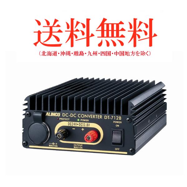 特価 ALINCO アルインコ 最大13A アルインコ 最大13A DT-712B DCDCコンバーター(DC24V-DC12V) DT-712B, 中古パソコンのデジタルドラゴンZ:76937637 --- supercanaltv.zonalivresh.dominiotemporario.com