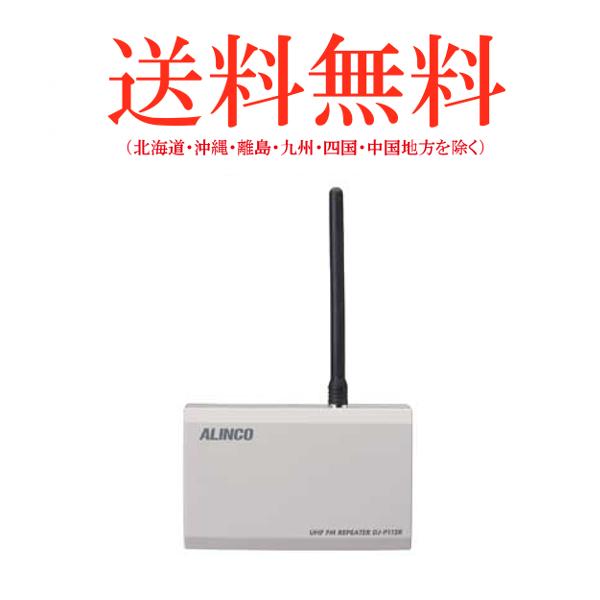 日本最大の ALINCO アルインコ 特定小電力トランシーバー用 ALINCO 屋内設置型中継器 DJ-P112R アルインコ DJ-P112R, PCヤマト:b85a9b3b --- hortafacil.dominiotemporario.com