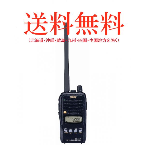 激安正規品 ALINCO DJ-S17L アルインコ モノバンド 5W モノバンド 144MHz FM 144MHz トランシーバー DJ-S17L, 岐阜県神戸町:b390c201 --- hortafacil.dominiotemporario.com