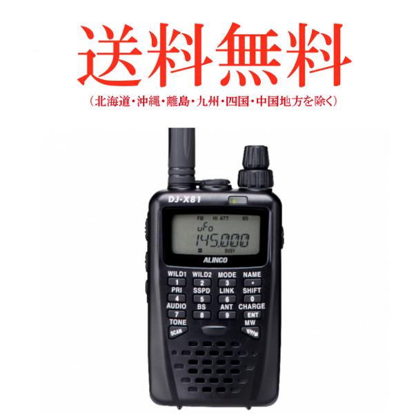 ALINCO アルインコ 0.1~1300MHz ワンセグTV音声・EWS受信対応レシーバー DJ-X81 (エアバンドスペシャル)
