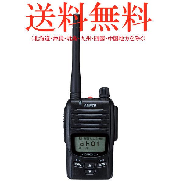 ALINCO アルインコ デジタル簡易無線・登録局(3R 陸上)5W デジタル30ch (351MHz) ハンディトランシーバー DJ-DP50HB