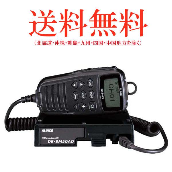 ALINCO アルインコ UHF複数波デジタル&アナログ デュアルモード簡易無線免許局 DR-BM50AD