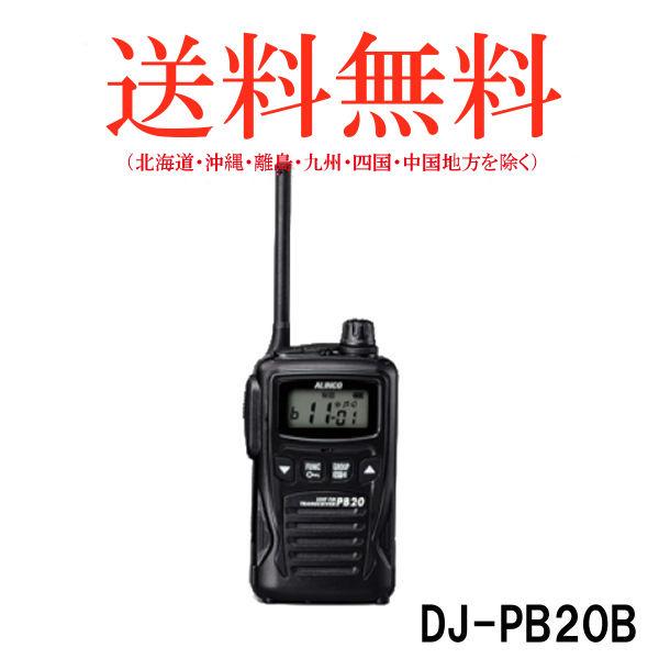 豪華で新しい ALINCO DJ-PB20B アルインコ (ブラック) アルインコ 特定小電力トランシーバー DJ-PB20B (ブラック), 【銀座パリス】:65f30a03 --- supercanaltv.zonalivresh.dominiotemporario.com