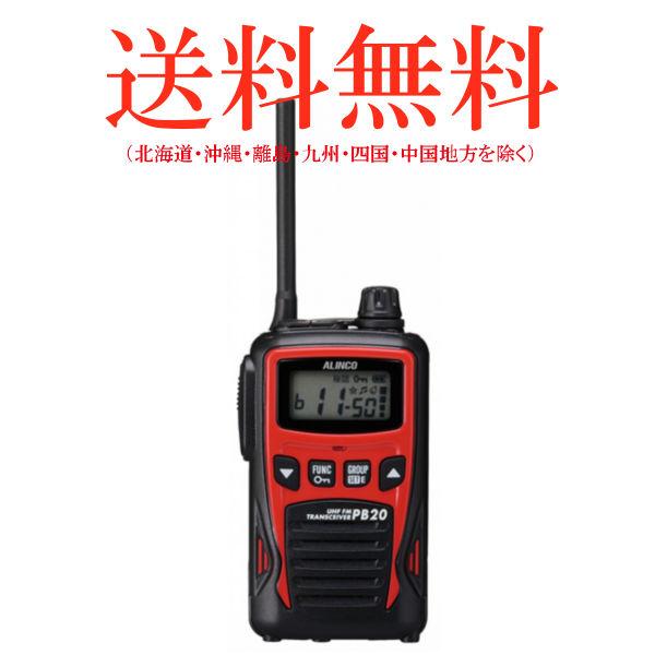 ALINCO アルインコ 特定小電力トランシーバー DJ-PB20R (レッド)
