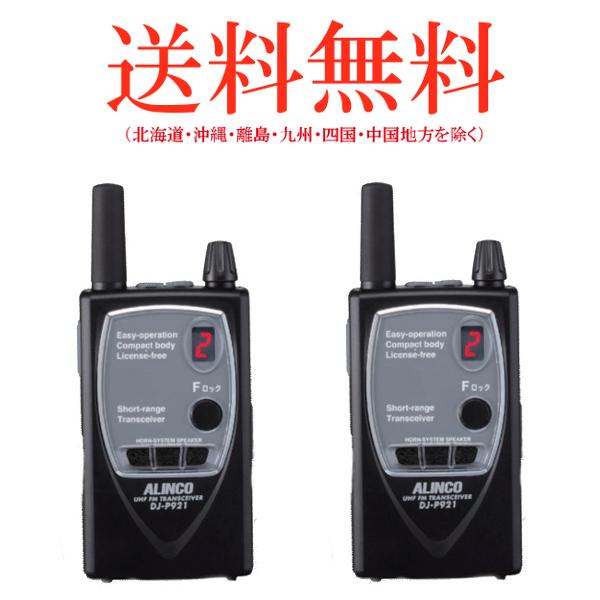 ALINCO アルインコ 薄型 特定小電力トランシーバー DJ-P921S (ショートアンテナ) 2台セット 中継器対応