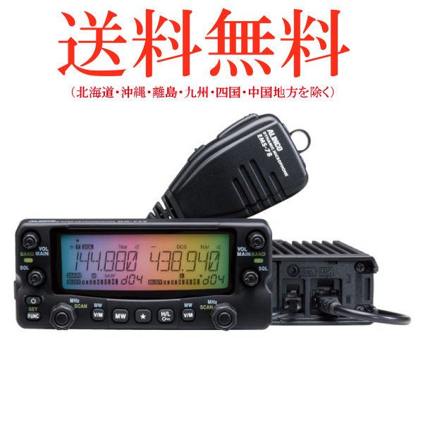 【送料込】 新製品!ALINCO DR-735H アルインコ ツインバンド144 アルインコ/430MHz(50W) FM モービルトランシーバー 新製品!ALINCO DR-735H, インターネットショッピングALLCAM:e6dcd845 --- business.personalco5.dominiotemporario.com