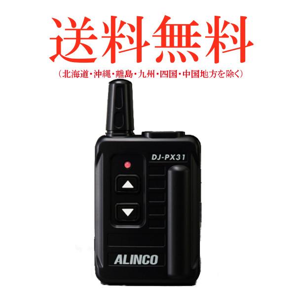 当店だけの限定モデル ALINCO アルインコ DJ-PX31B ブラック ブラック 47ch ALINCO 中継対応 超小型 アルインコ 特定小電力トランシーバー, キタカンバラグン:f39f7764 --- supercanaltv.zonalivresh.dominiotemporario.com