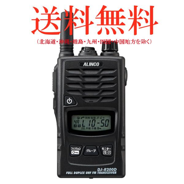 ALINCO アルインコ 特定小電力トランシーバー×4+充電器×4+バッテリー×4セットDJ-R200DS(ショートアンテナ)+EDC-131A+EBP-604台セット(無線機・インカム)