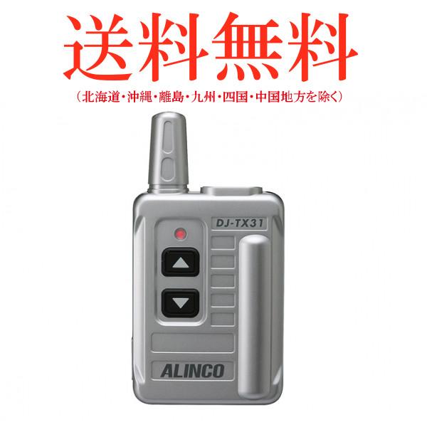 欲しいの ALINCO アルインコ 特定小電力ガイドシステム DJ-TX31 DJ-TX31, アミ ミネット:d3d613e9 --- supercanaltv.zonalivresh.dominiotemporario.com