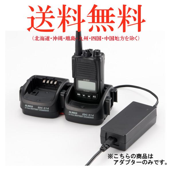 輝く高品質な ALINCO アルインコ アルインコ EDC-188 EDC-188 デジタル簡易無線 DJ-DPS70シリーズ用 ALINCO 連結充電用ACアダプター, a-plus:c507b291 --- hortafacil.dominiotemporario.com