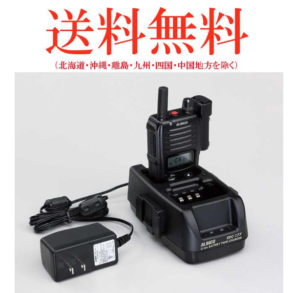 ALINCO アルインコ EDC-177A DJ-P45用ツイン充電器セット