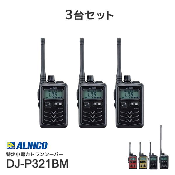 アルインコDJ-P321BMミドルアンテナ特定小電力トランシーバー ブラック3台セット(無線機・インカム)