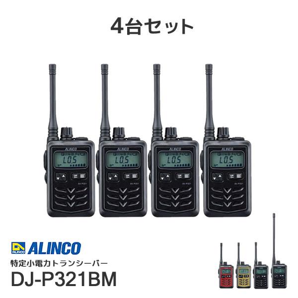 アルインコDJ-P321BMミドルアンテナ特定小電力トランシーバー ブラック4台セット(無線機・インカム)