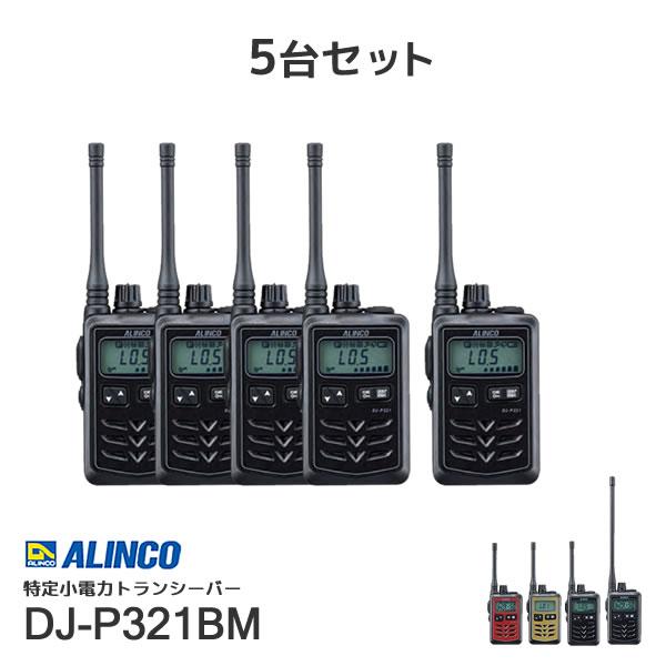 アルインコDJ-P321BMミドルアンテナ特定小電力トランシーバー ブラック5台セット(無線機・インカム)