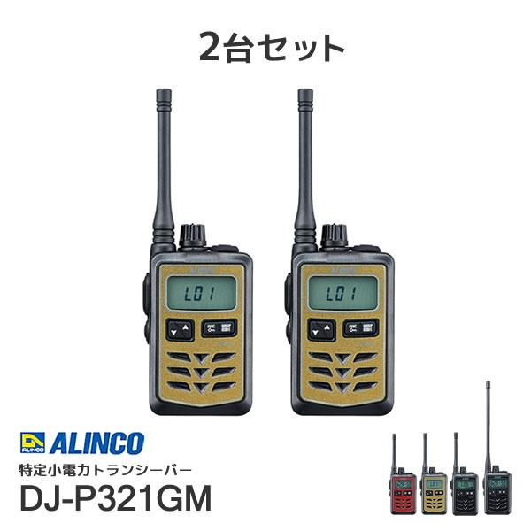 アルインコDJ-P321GMミドルアンテナ特定小電力トランシーバー ゴールド2台セット(無線機・インカム)