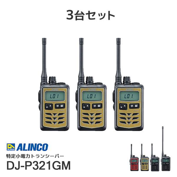 アルインコDJ-P321GMミドルアンテナ特定小電力トランシーバー ゴールド3台セット(無線機・インカム)