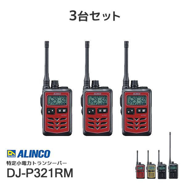 アルインコDJ-P321RMミドルアンテナ特定小電力トランシーバー レッド3台セット(無線機・インカム)