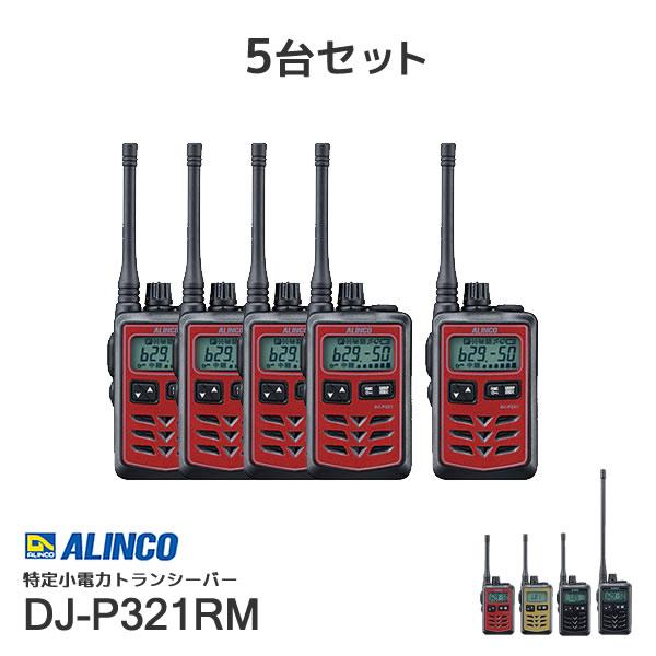 アルインコDJ-P321RMミドルアンテナ特定小電力トランシーバー レッド5台セット(無線機・インカム)