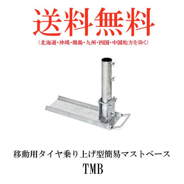 第一電波工業ダイヤモンドアンテナDIAMOND ANTENNA TMB 移動用タイヤ乗り上げ型簡易マストベース