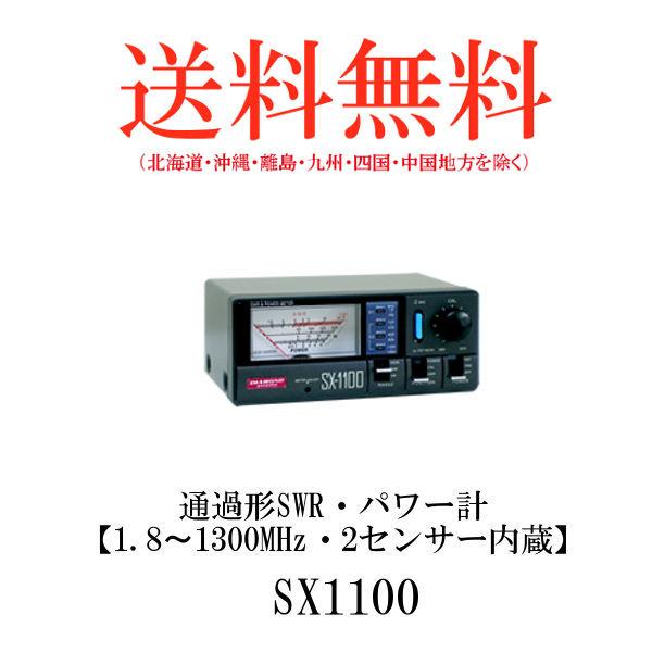 魅力の 第一電波工業ダイヤモンドアンテナDIAMOND ANTENNA ANTENNA SX-1100 SX-1100 通過形SWR・パワー計, 海南市:f2a0b9cd --- supercanaltv.zonalivresh.dominiotemporario.com