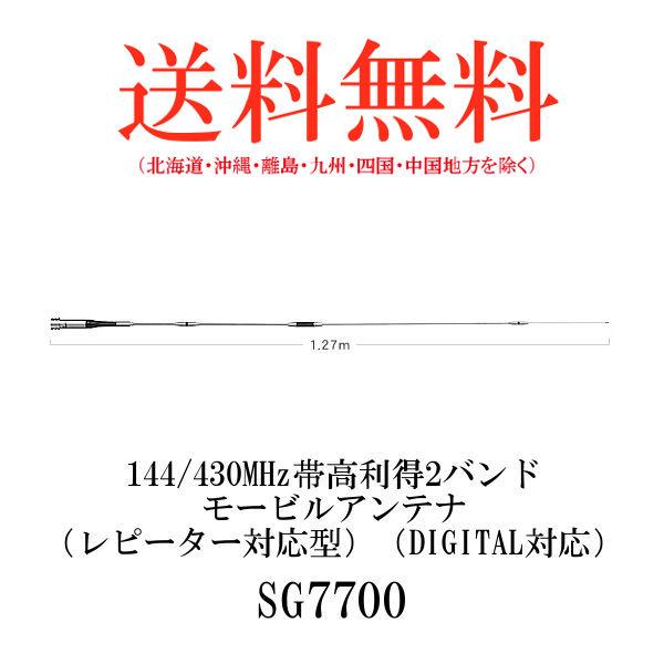 第一電波工業ダイヤモンドアンテナDIAMOND ANTENNA SG7700 144/430MHz帯高利得2バンドモービルアンテナ