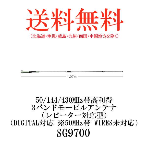 第一電波工業ダイヤモンドアンテナDIAMOND ANTENNA SG9700 50/144/430MHz帯高利得3バンドモービルアンテナ