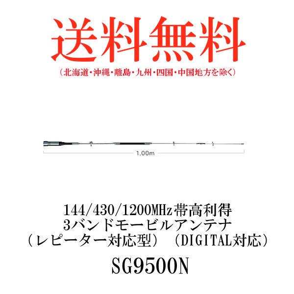 第一電波工業ダイヤモンドアンテナDIAMOND ANTENNA SG9500N 144/430/1200MHz帯高利得3バンドモービルアンテナ