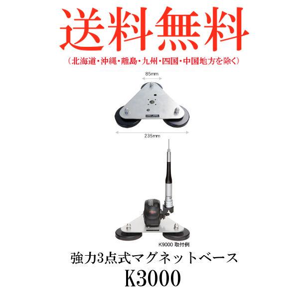 第一電波工業ダイヤモンドアンテナDIAMOND ANTENNA K3000 強力3点式マグネットベース