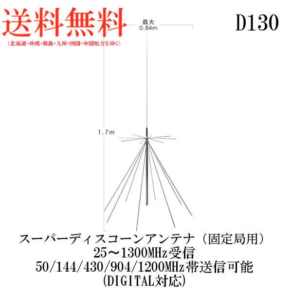 第一電波工業ダイヤモンドアンテナDIAMOND ANTENNA D130 スーパーディスコーンアンテナ(固定局用)同軸ケーブル付き25〜1300MHz受信50/144/430/904/1200MHz帯送信可能(DIGITAL対応)