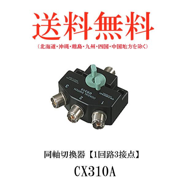 上品なスタイル 第一電波工業ダイヤモンドアンテナDIAMOND ANTENNA CX310A 同軸切換器 ANTENNA【1回路3接点 CX310A】, JAPAN LIFE:fc0e9f93 --- business.personalco5.dominiotemporario.com