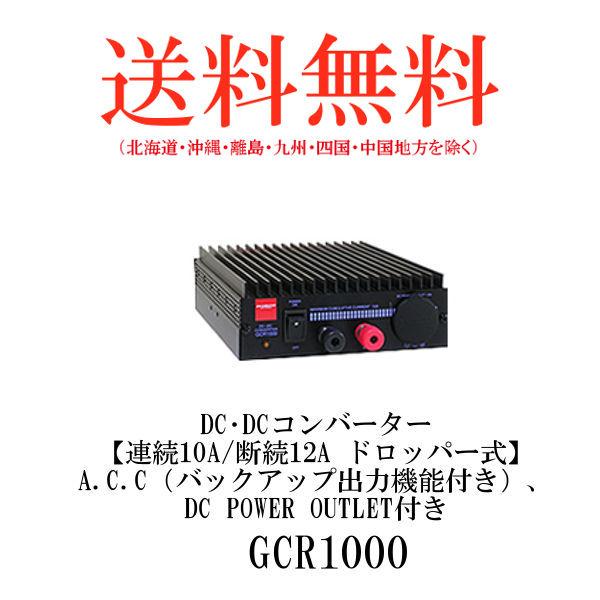 当店在庫してます! 第一電波工業ダイヤモンドアンテナDIAMOND ANTENNA GCR1000 DC ANTENNA・DCコンバーター【連続10A OUTLET付き/断続12A ドロッパー式 POWER】A.C.C(バックアップ出力機能付き)、DC POWER OUTLET付き, 越前かに職人 甲羅組:fa5bd3b2 --- hortafacil.dominiotemporario.com