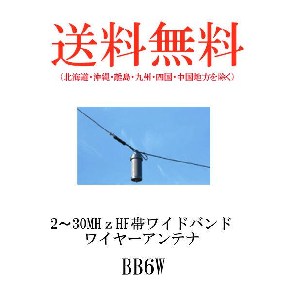 第一電波工業ダイヤモンドアンテナDIAMOND ANTENNA BB6W 2〜30MHzHF帯ワイドバンドワイヤーアンテナ