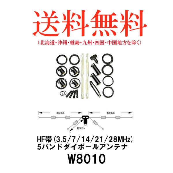 【最安値挑戦!】 第一電波工業ダイヤモンドアンテナDIAMOND ANTENNA W8010 HF帯(3.5/7/14/21/28MHz)5バンドダイポールアンテナ, サロン専売品 A's style Store:6270dc20 --- supercanaltv.zonalivresh.dominiotemporario.com
