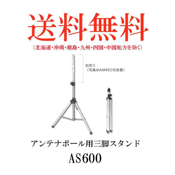 第一電波工業ダイヤモンドアンテナDIAMOND ANTENNA AS600 アンテナポール用三脚スタンド