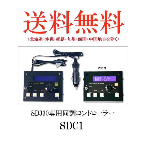 第一電波工業ダイヤモンドアンテナDIAMOND ANTENNA SDC1 SD330専用同調コントローラー