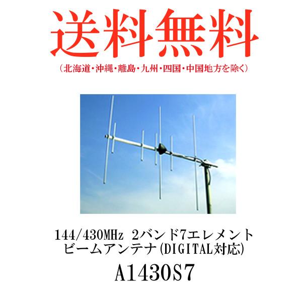 完成品 第一電波工業ダイヤモンドアンテナDIAMOND 144/430MHz ANTENNA A1430S7 144/430MHz A1430S7 ANTENNA 2バンド7エレメントビームアンテナ(DIGITAL対応), イマジネットで!:e4985581 --- business.personalco5.dominiotemporario.com