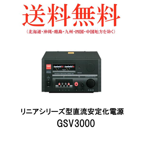第一電波工業ダイヤモンドアンテナDIAMOND ANTENNA GSV3000 リニアシリーズ型直流安定化電源