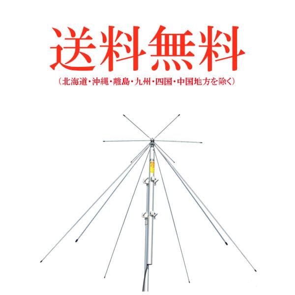 COMET/コメット DS747PRO VHF/UHF帯エアーバンド専用ディスコーンアンテナ