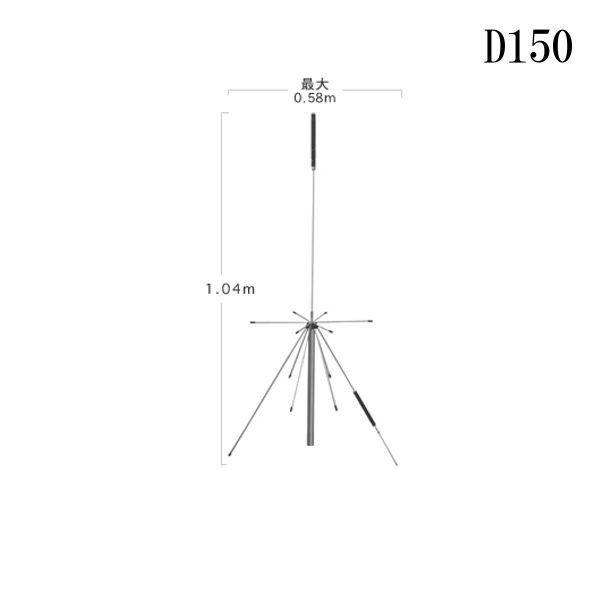 第一電波工業ダイヤモンドアンテナDIAMOND ANTENNA D150 広域帯スーパーディスコーンアンテナ同軸ケーブル付き50~1500MHz受信50/144/430/904/1200MHz帯送信可能(DIGITAL対応)