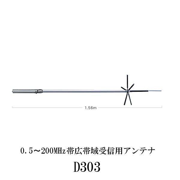 第一電波工業ダイヤモンドアンテナDIAMOND ANTENNA D303 0.5-200MHz帯広帯域受信用アンテナ