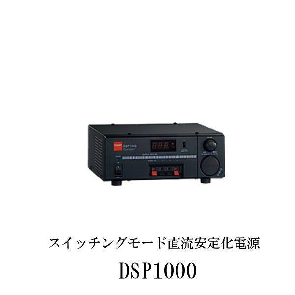 第一電波工業ダイヤモンドアンテナDIAMOND ANTENNA DSP1000 スイッチングモード直流安定化電源